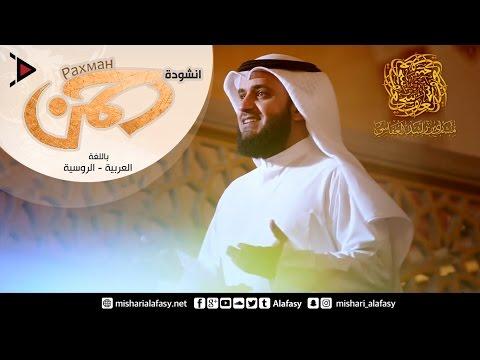 رحمن يارحمن - مشاري راشد العفاسي