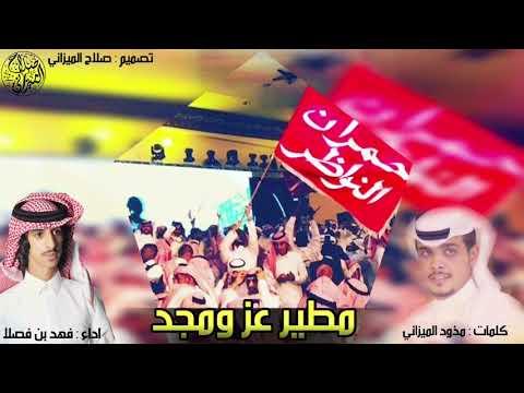 شيله مطير عز ومجد - سيدي سلمان - اداء فهد بن فصلا كلمات مذود الميزاني - حصريا 2017