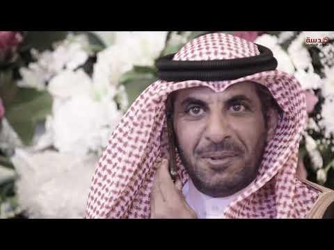 حفل زفاف فهد عايض الجرع